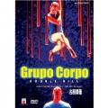 古朋舞團 Grupo Corpo