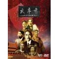 大辛亥-年度大型紀錄片 (共5集) DVD